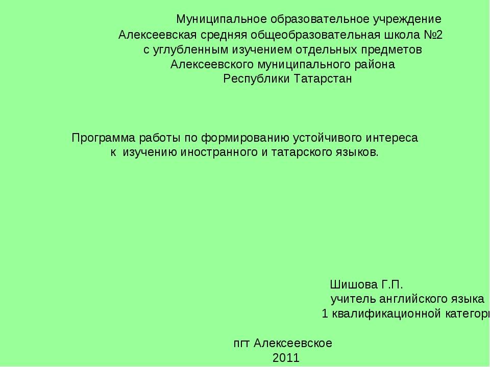 Муниципальное образовательное учреждение Алексеевская средняя общеобразовате...