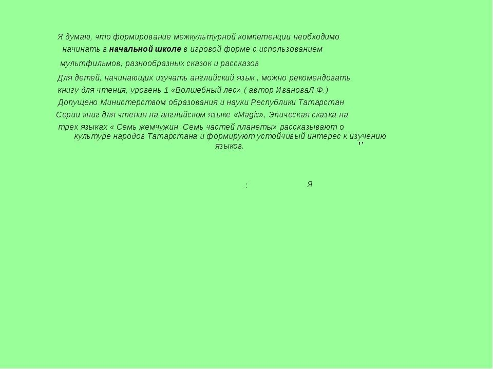 ,. : Я Я думаю, что формирование межкультурной компетенции необходимо начинат...