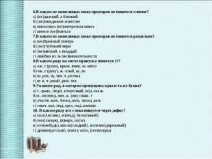 6.В каком из записанных ниже примеров не пишется слитно? а) (не)далекий, а бл