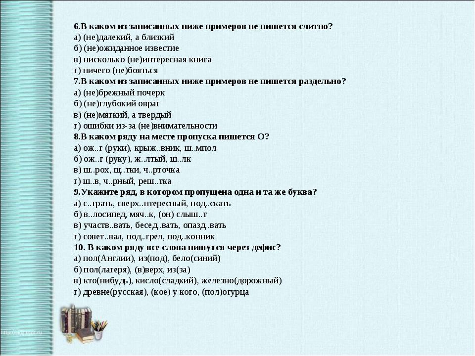 6.В каком из записанных ниже примеров не пишется слитно? а) (не)далекий, а бл...