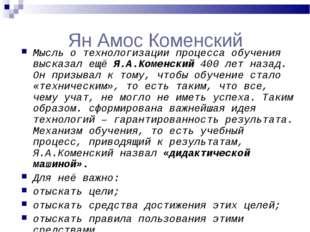 Ян Амос Коменский Мысль о технологизации процесса обучения высказал ещё Я.А.К