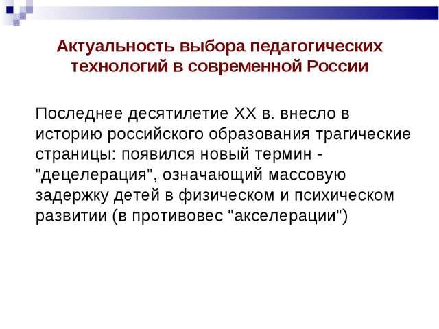 Актуальность выбора педагогических технологий в современной России Последнее...