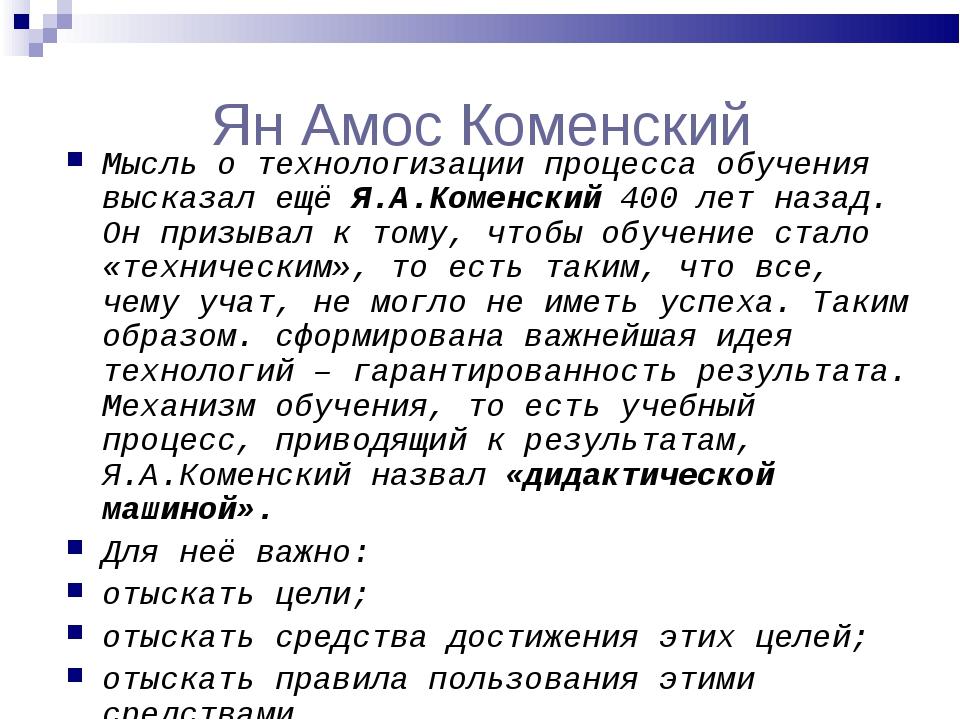 Ян Амос Коменский Мысль о технологизации процесса обучения высказал ещё Я.А.К...