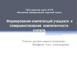 ГБОУ кадетская школа №1778 «Московский Шереметьевский кадетский корпус» Форми