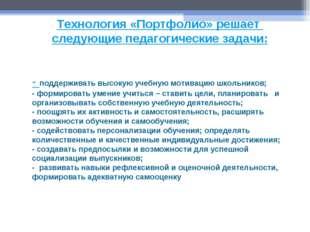 Технология «Портфолио» решает следующие педагогические задачи: - поддерживать