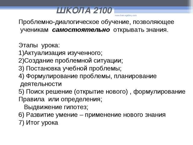 ШКОЛА 2100 www.themegallery.com Проблемно-диалогическое обучение, позволяющее...