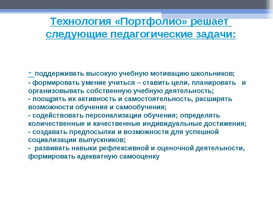 Технология «Портфолио» решает следующие педагогические задачи: - поддерживать...