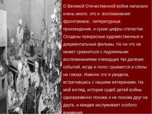 О Великой Отечественной войне написано очень много: это и воспоминания фронто