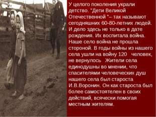 """У целого поколения украли детство. """"Дети Великой Отечественной """"– так называю"""