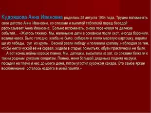 Кудряшова Анна Ивановна родилась 25 августа 1934 года. Трудно вспоминать сво