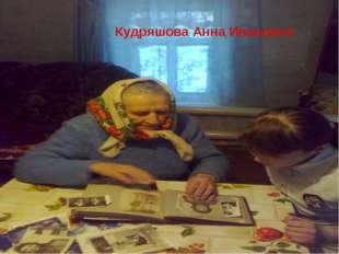Кудряшова Анна Ивановна