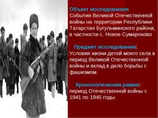 Объект исследования: События Великой Отечественной войны на территории Респуб