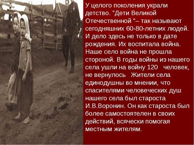 """У целого поколения украли детство. """"Дети Великой Отечественной """"– так называю..."""
