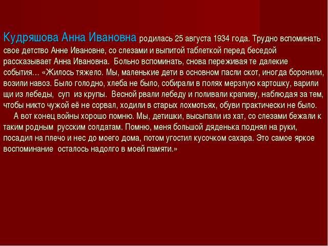 Кудряшова Анна Ивановна родилась 25 августа 1934 года. Трудно вспоминать сво...