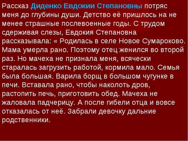 Рассказ Диденко Евдокии Степановны потряс меня до глубины души. Детство её пр...