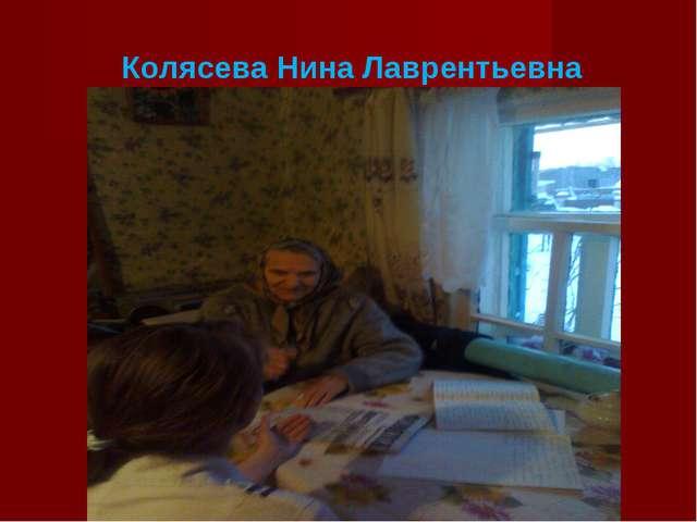 Колясева Нина Лаврентьевна
