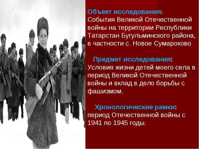 Объект исследования: События Великой Отечественной войны на территории Респуб...