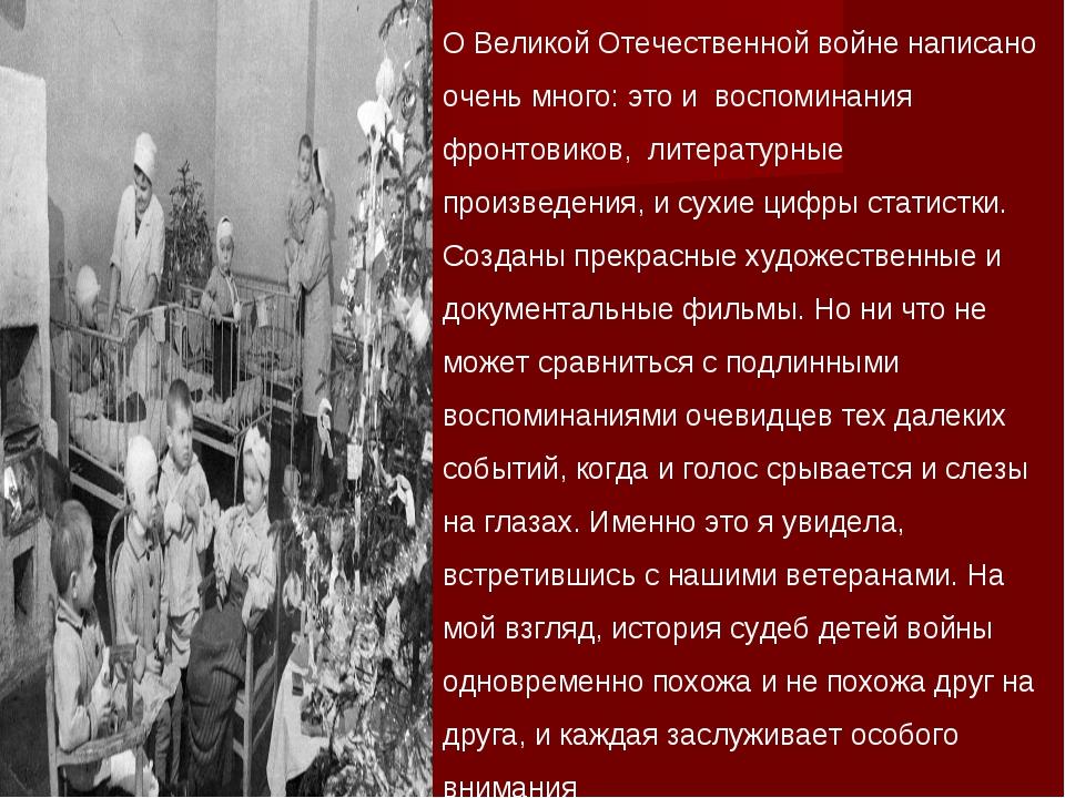 О Великой Отечественной войне написано очень много: это и воспоминания фронто...