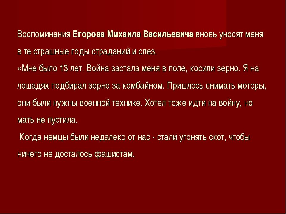 Воспоминания Егорова Михаила Васильевича вновь уносят меня в те страшные годы...