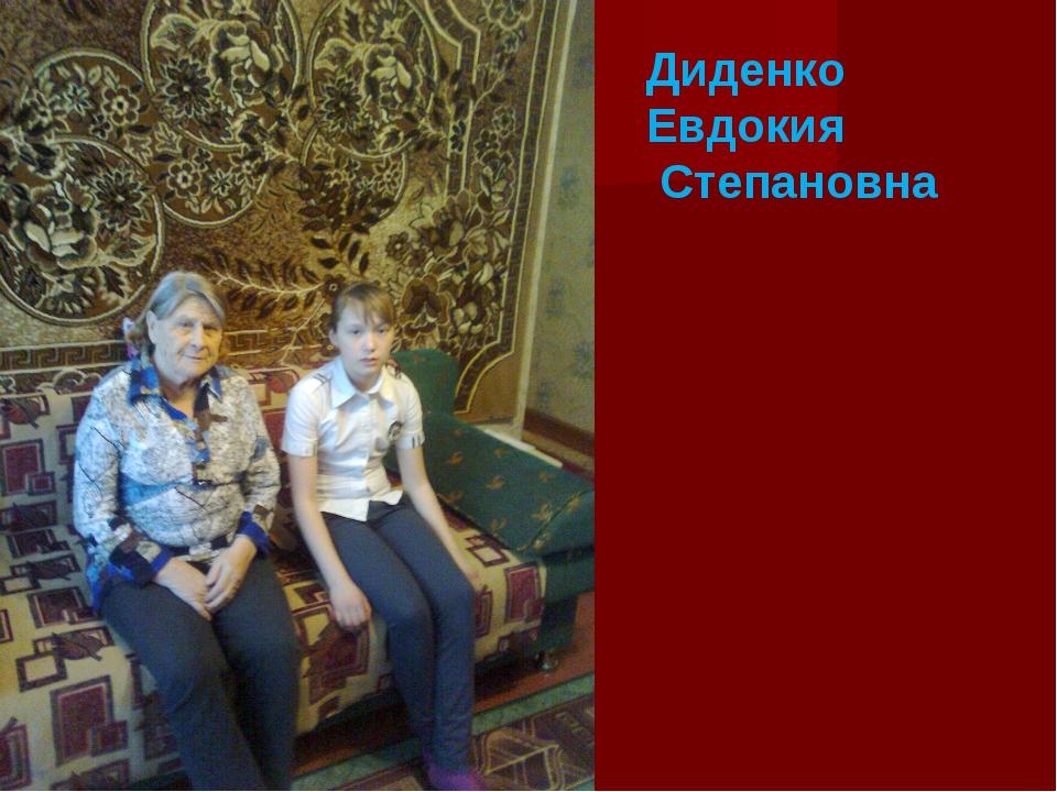 Диденко Евдокия Степановна