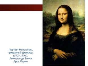 www.themegallery.com Company Logo Портрет Моны Лизы, прозванный Джоконда (150