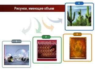 www.themegallery.com Company Logo Рисунки, имеющие объем 2 Company Logo