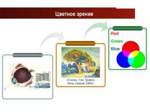 www.themegallery.com Company Logo Red Green Blue Цветное зрение «Сосна, Сен-Т