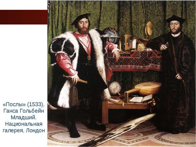 www.themegallery.com Company Logo «Послы»(1533), Ганса Гольбейн Младший. Нац...