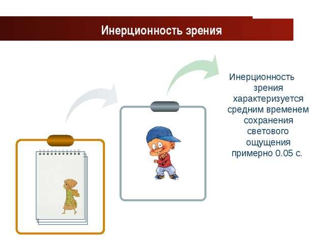 www.themegallery.com Company Logo Инерционность зрения характеризуется средн...