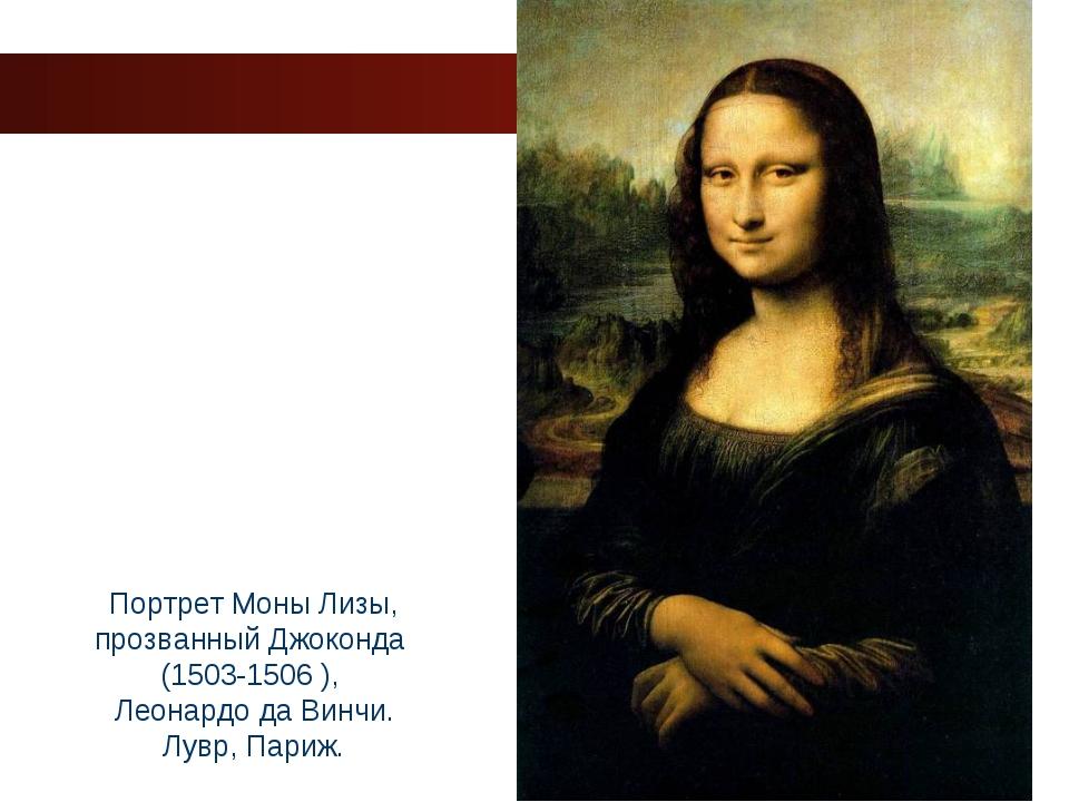 www.themegallery.com Company Logo Портрет Моны Лизы, прозванный Джоконда (150...