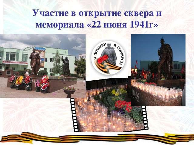 Участие в открытие сквера и мемориала «22 июня 1941г»
