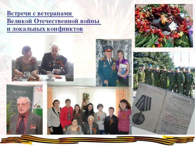 Встречи с ветеранами Великой Отечественной войны и локальных конфликтов