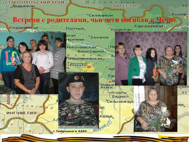 Встречи с родителями, чьи дети погибли в Чечне
