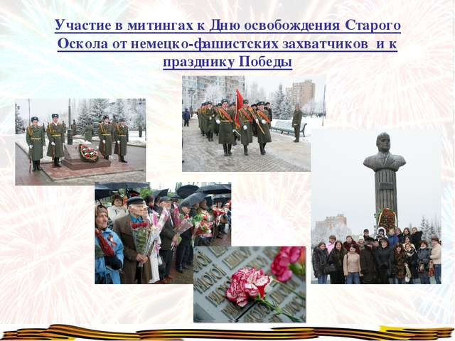 Участие в митингах к Дню освобождения Старого Оскола от немецко-фашистских за...