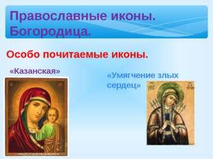 Православные иконы. Богородица. Особо почитаемые иконы. «Казанская» «Умягчени