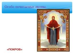 Особо почитаемые иконы. «ПОКРОВ»