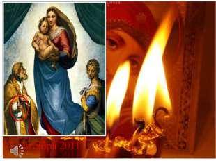 Аве Мария, свет души… Ты бед земных не замечаешь, Когда, любовью окружив, Дит