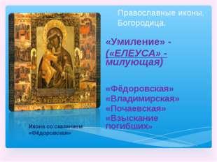 Православные иконы. Богородица. «Умиление» - («ЕЛЕУСА» - милующая) «Фёдоровск