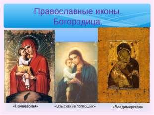 Православные иконы. Богородица. «Владимирская» «Почаевская» «Взыскание погибш