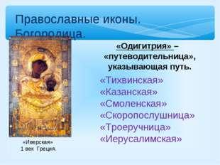 Православные иконы. Богородица. «Одигитрия» – «путеводительница», указывающая