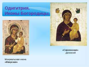 Одигитрия. Иконы Богородицы. «Смоленская» Дионисий Монреальская икона «Иверск