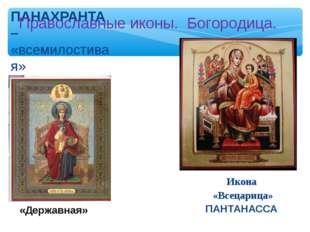 Икона «Всецарица» ПАНТАНАССА ПАНАХРАНТА – «всемилостивая» Православные иконы.