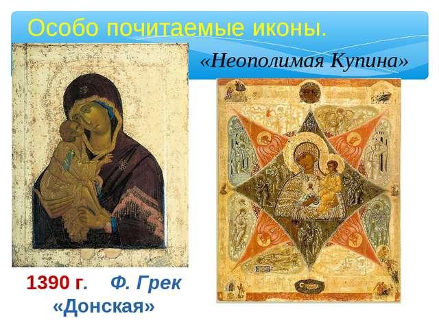 Особо почитаемые иконы. «Неополимая Купина» 1390 г. Ф. Грек «Донская»