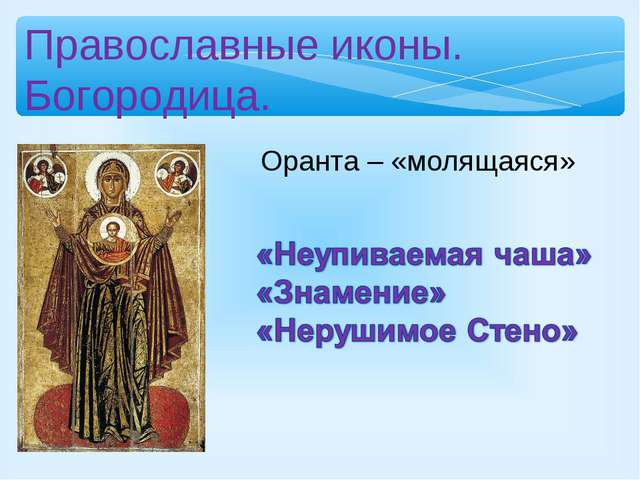Православные иконы. Богородица. Оранта – «молящаяся»