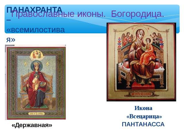 Икона «Всецарица» ПАНТАНАССА ПАНАХРАНТА – «всемилостивая» Православные иконы....