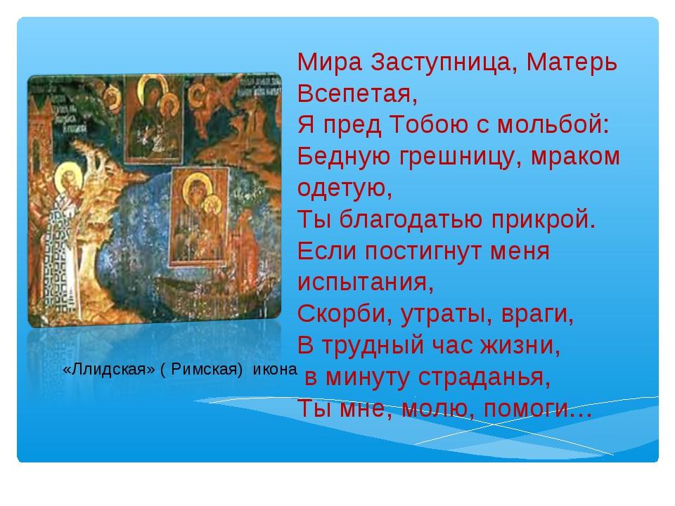Мира Заступница, Матерь Всепетая, Я пред Тобою с мольбой: Бедную грешницу, мр...