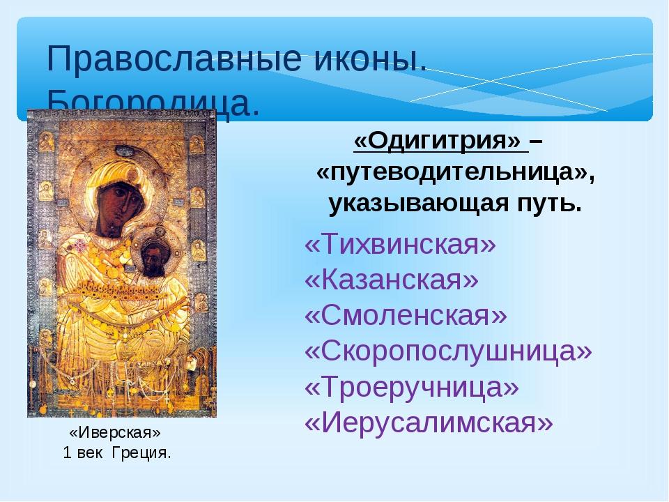 Православные иконы. Богородица. «Одигитрия» – «путеводительница», указывающая...