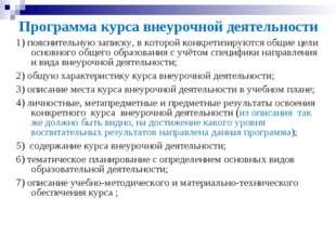 Программа курса внеурочной деятельности 1)пояснительную записку, в которой