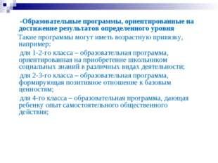 -Образовательные программы, ориентированные на достижение результатов опреде