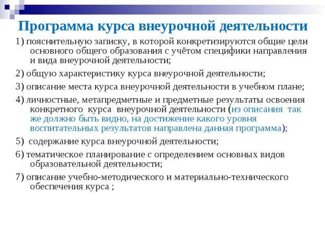 Программа курса внеурочной деятельности 1)пояснительную записку, в которой...